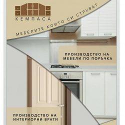 Мебели Кемпаса Велинград